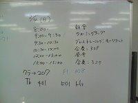 2日目練習日程